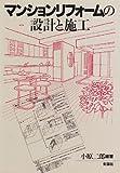 マンションリフォームの設計と施工