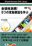 DVD 金価格急騰!5つの変動要因を学ぶ (<DVD>)