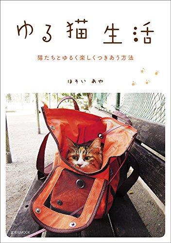 ゆる猫生活 —猫たちとゆるく楽しくつきあう方法 (玄光社MOOK)の詳細を見る