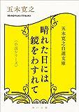 五木寛之自選文庫〈小説シリーズ〉 晴れた日には鏡をわすれて<五木寛之自選文庫〈小説シリーズ〉> (角川文庫)