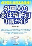 必ず取れる日本永住権!外国人の永住権許可申請ガイド 画像