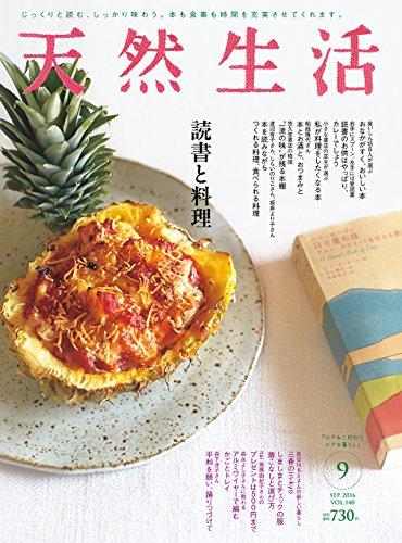 天然生活 2016年 09 月号 [雑誌]の詳細を見る