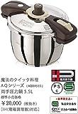 魔法のクイック料理 AQシリーズ エスプレッソ スリッタ 両手圧力鍋5.5L(AQDA55S)
