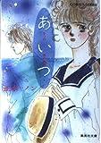 あいつ―8つの恋の物語 (集英社文庫―コバルトシリーズ)