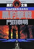 黒豹撃戦―特命武装検事・黒木豹介 (光文社文庫―黒豹全集)