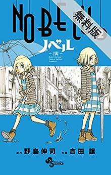 NOBELU-演-(2)【期間限定 無料お試し版】 (少年サンデーコミックス)
