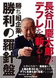 長谷川慶太郎がデフレを斬る!勝ち組企業・勝利の羅針盤 (INFOREST MOOK)