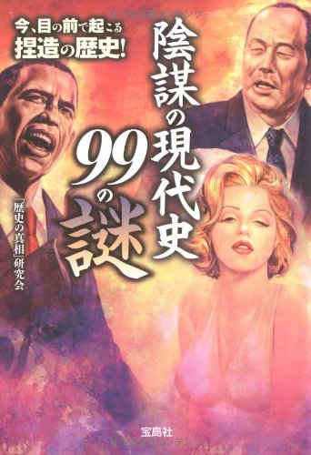 陰謀の現代史99の謎 (宝島SUGOI文庫)の詳細を見る