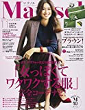 Marisol(マリソル) 2017年 11 月号 [雑誌]