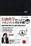永岡書店 その他 ビジネス手帳 2016 (見開き1週間バーチカル式)の画像