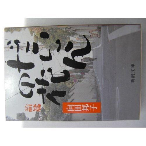 だいこんの花〈前篇〉 (新潮文庫)