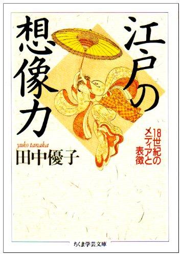 江戸の想像力―18世紀のメディアと表徴 (ちくま学芸文庫)の詳細を見る