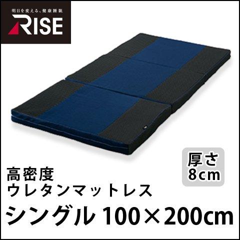 ライズ スリープマジック 敷き布団兼用 マットレス シングル 100×200cm 厚さ8cm ネイビー ウェーブタイプ
