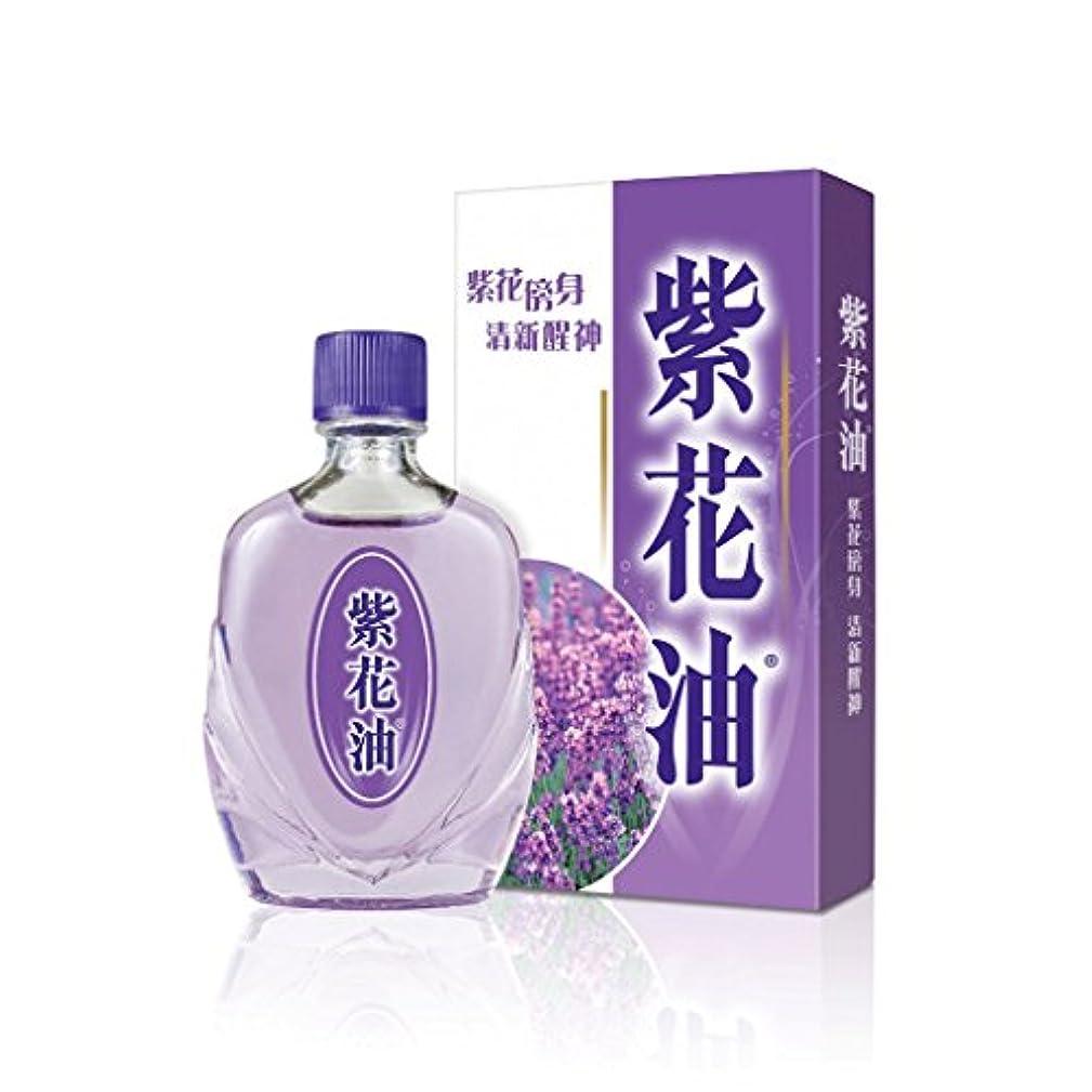 いつでも猛烈な洗練された紫花油 Zihua 香港 オイル 12ml [並行輸入品]