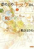 雲の上のキスケさん 1 (ホーム社漫画文庫)