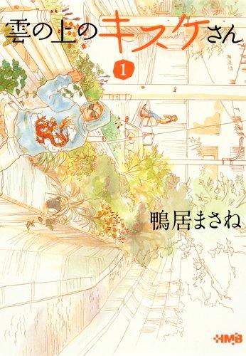 雲の上のキスケさん  1 (ホーム社漫画文庫) (HMB K 10-1)