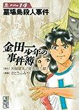 金田一少年の事件簿 File(14) (週刊少年マガジンコミックス)