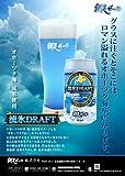 北海道 網走ビール 流氷ドラフト 350缶 24本入
