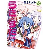 らき☆すた(10) 【後編】 らき☆すた 【分割版】 (カドカワデジタルコミックス)