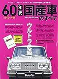 60年代国産車のすべて―日本が動いた!輝かしい60年代の名車たち保存版記録 (モーターファン別冊)