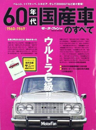 60年代国産車のすべて—日本が動いた!輝かしい60年代の名車たち保存版記録 (モーターファン別冊)