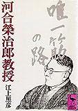 河合栄治郎教授 (1981年) (講談社学術文庫)