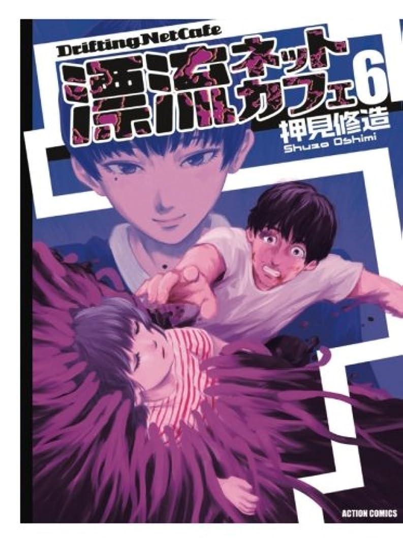 広告突撃キャプテン漂流ネットカフェ(6) (漫画アクション)