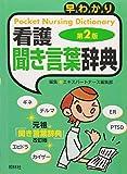 早わかり 看護「聞き言葉」辞典 (早わかりノートシリーズ)