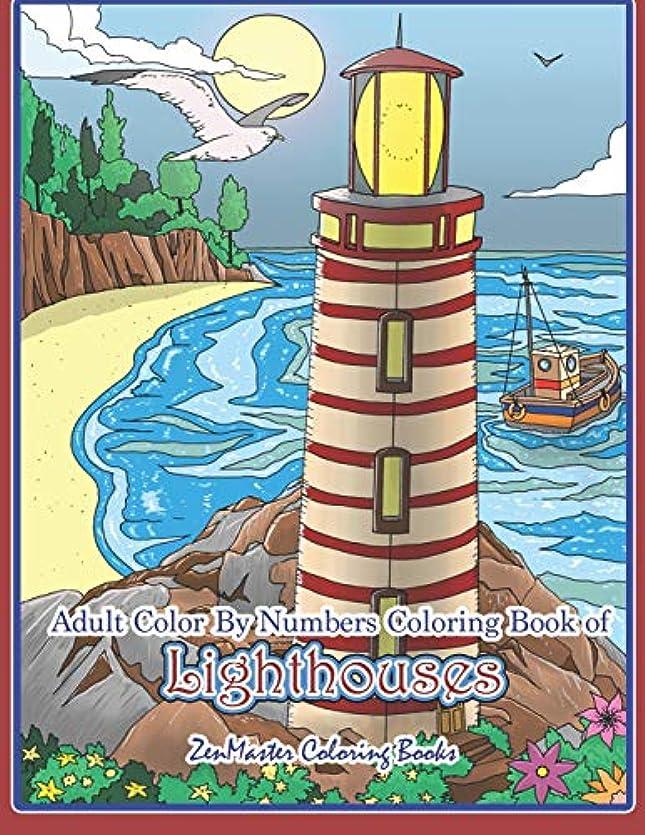 かんがい辛な学ぶAdult Color By Numbers Coloring Book of Lighthouses: Lighthouse Color By Number Book for Adults With Lighthouses from Around the World, Scenic Views, Beach Scenes and More for Stress Relief and Relaxation (Adult Color By Number Coloring Books)