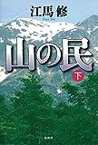 山の民(下)