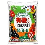 アイリスオーヤマ 肥料 有機入り 化成肥料 8-8-8 10kg