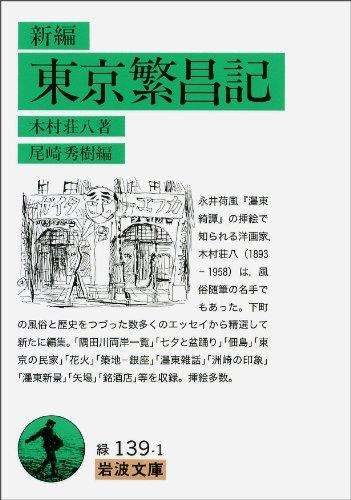 新編 東京繁昌記 (岩波文庫)