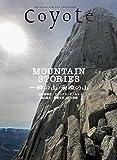 Coyote no.65 特集 MOUNTAIN STORIES 一瞬の山 永遠の山