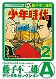 少年時代(2) (藤子不二雄(A)デジタルセレクション)
