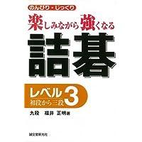 【バーゲンブック】 詰碁 レベル3 初段から三段