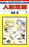 人形芝居 2 (花とゆめコミックス)