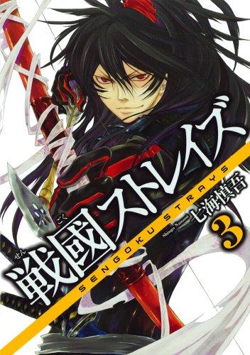 戦國ストレイズ 3 (ガンガンWINGコミックス)の詳細を見る