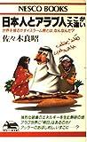 日本人とアラブ人 ここが大違い―世界を揺るがすイスラーム教とは、なんなんだ? (NESCO BOOKS)