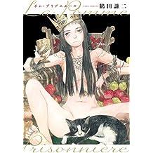 ポム・プリゾニエール La Pomme Prisonniere (楽園コミックス)