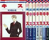 キス 全8巻完結(花とゆめCOMICS) [マーケットプレイス コミックセット]