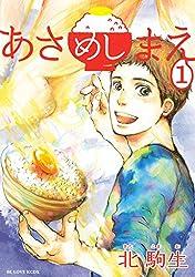 あさめしまえ(1) (BE・LOVEコミックス)