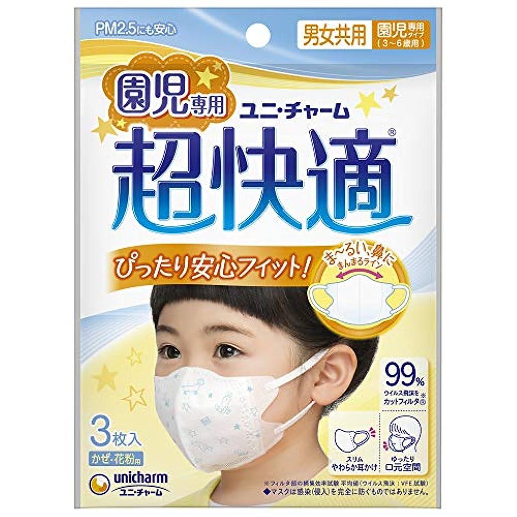 人工的な過半数工業用(99%ウィルス飛沫カット こども用マスク)超快適マスク園児専用タイプ 3枚入り(unicharm)