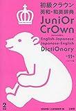 初級クラウン英和・和英辞典 第11版 シロクマ版