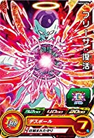 スーパードラゴンボールヒーローズ/PMDS3-05 フリーザ:復活