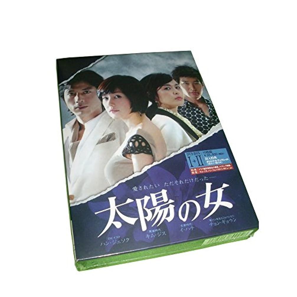 たまににぎやか協力する太陽の女 BOX-I+II 2009 主演: キム?ジス