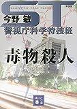 ST 警視庁科学特捜班 毒物殺人<新装版> (講談社文庫)