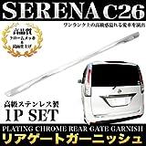 セレナc26系 専用【リアゲートガーニッシュ/1P】 FJ2866