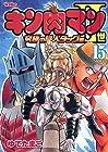 キン肉マン2世 究極の超人タッグ編 第15巻