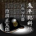 山吹屋お勝【朗読CD文庫】鬼平犯科帳より[CD][1枚組]池波正太郎