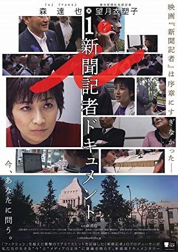 映画チラシ『i 新聞記者ドキュメント』5枚セット+おまけ最新映画チラシ3枚